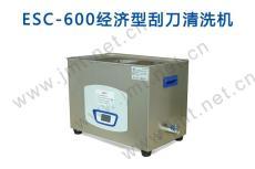 锝永ESC 600 經濟型刮刀清洗機 廠家直銷