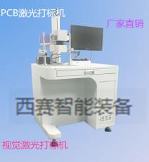 CO2视觉激光打标机CDD视觉定位激光打标机