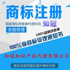 昌平县城注册商标去哪个部门