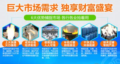 福建餐饮用新型燃料价格-安炬新能源