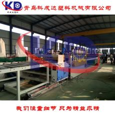 PVC发泡广告板生产设备