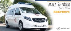 奔驰新威霆汽油版救护车生产厂家