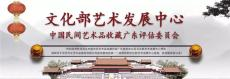 中藝科技檢測專業委員會藝術品檢測鑒定評估
