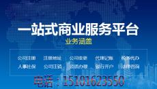 北京代理基金會申請登記要求