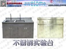 湖北省不銹鋼實驗臺YS-BXG-002實驗室化驗臺