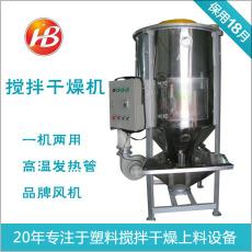 立式塑料搅拌干燥机厂家