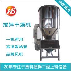 立式搅拌干燥机厂家订制