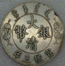大清银币价格鉴定
