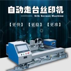 新型跑臺絲印機全自動絲印機設備