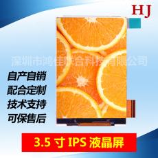 3.5寸IPS液晶顯示屏高清高亮320.480帶電容