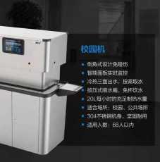 江阴市浩泽JZY-A5B2-GW校园饮水设备租赁价
