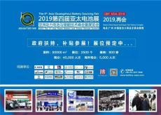 2019第四屆亞太電池展 亞洲動力電池與儲能