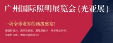 2019廣州國際照明展覽會 全球大規模照明展