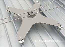 铝镁锰屋面防坠落水平生线系统