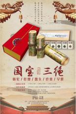 喜迎故宫600周年华诞国宝三绝丝绢长卷