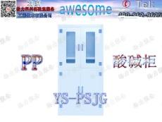 云南省PP酸堿柜 雙開門耐腐蝕酸堿柜 廠家