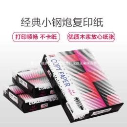 上海苏州周边地区小钢炮复印纸办公用纸批发