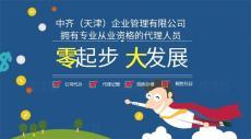天津市塘沽区劳务派遣许可证怎么办理