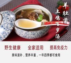 羊肚菌炖土鸡养生汤