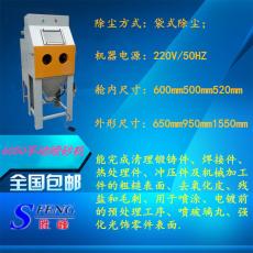 小型6050喷砂机 手动喷砂机生产厂家