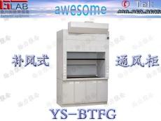 黑龍江省補風式通風柜 實驗室大型儀器通風