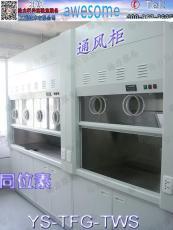 吉林省同位素通風柜 試驗室設備供應商 價格