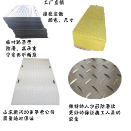 轻型复合铺路板 施工铺路垫板自产自销