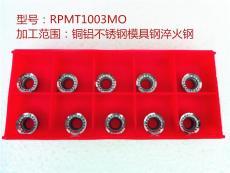 硬质合金巴尔查斯涂层QT6700RPMT1003MO刀片