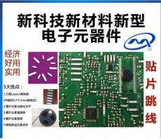 東莞廠家直銷 新型貼片跳線