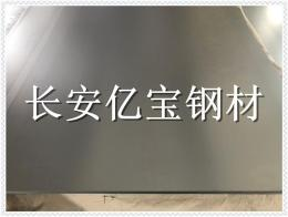 供應EN 10130 DC01冷軋低碳鋼板