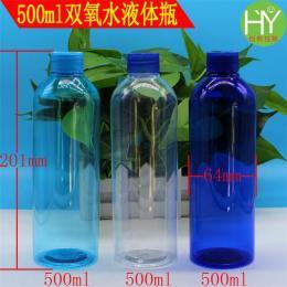 500ml医用双氧水瓶 家用消毒液瓶 护理溶液