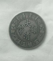 大清銀幣宣統三年曲須龍傳世之寶