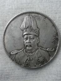 袁世凱中華民國紀念幣