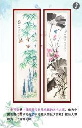劉兆鴻中華墨韻吉祥寶貴花鳥四條屏真跡