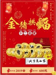中國傳統文化生肖豬年賀歲名家金豬紀念金