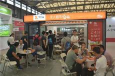 2019年上海第三届无人自取售货机展览会