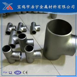 钛三通 TA1/TA2纯钛三通 钛异径三通 钛四通