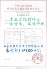特种设备PE管制造许可证