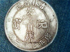 哪里收购吉林省光绪元宝的价位高