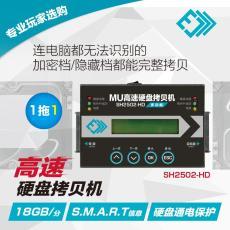视频快速拷贝系统备份硬盘对拷一拖一SH2502