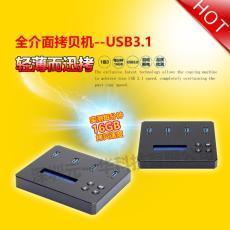 USB全介面拷贝机支持拷贝与检测一键转换USB