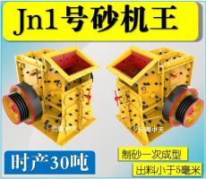 Jn1号双配重一次成型高产量砂机王制砂机