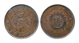 四川铜币军政府造全国哪里出售价格高