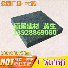 广州景观砖规格 经济开发区园林pc砖出厂价