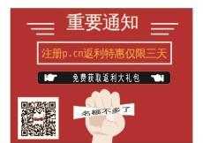 p.cn支持購物返現的瀏覽器