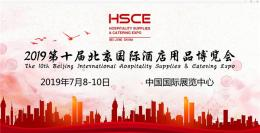 展位预定-2019北京酒店用品展