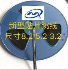 东莞贴片跳线专业生产 8.2