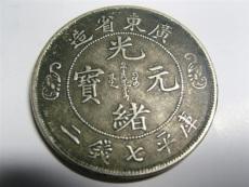 廣東省光緒元寶的市場哪里好