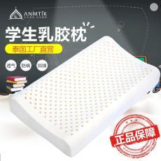 ANMTIK安梦迪卡学生泰国进口乳胶枕