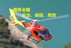 武汉直升机租赁联合房产商办直升机空中看房